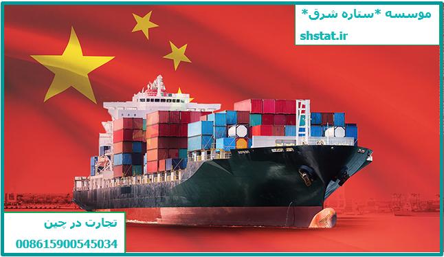 3 تجارت در چین ستاره شرق