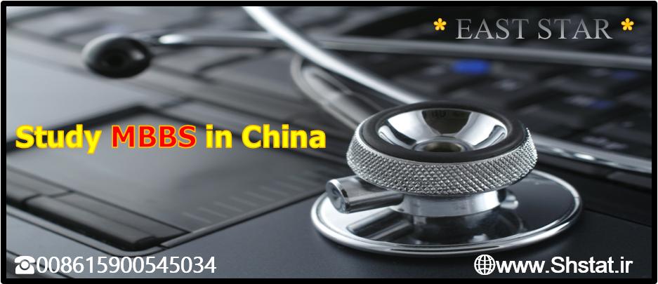 تحصیل-پزشکی-در-چین