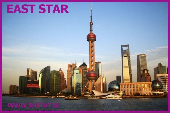 17-شانگهای-ستاره-شرق