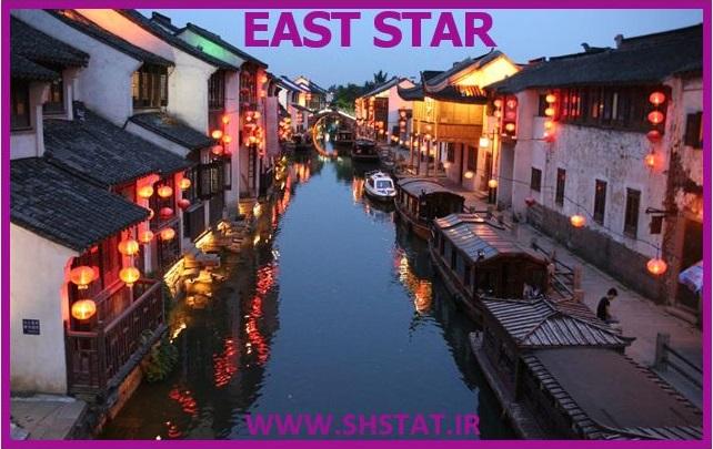 19-شانگهای-ستاره-شرق