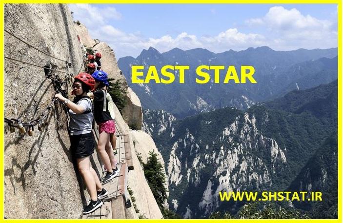 22-شین-ستاره-شرق