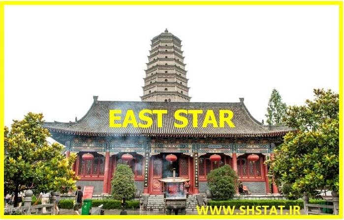 25-شین-ستاره-شرق