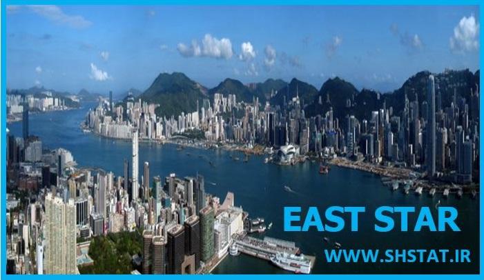 28-هنگ-کنگ-ستاره-شرق