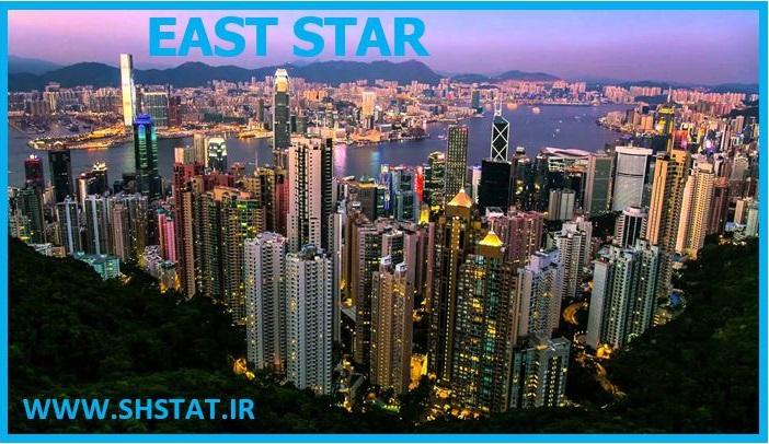 29-هنگ-کنگ-ستاره-شرق