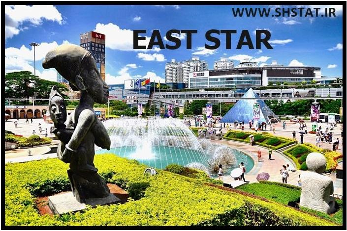 31-دریچه-اس-رو-به-جهان-ستاره-شرق