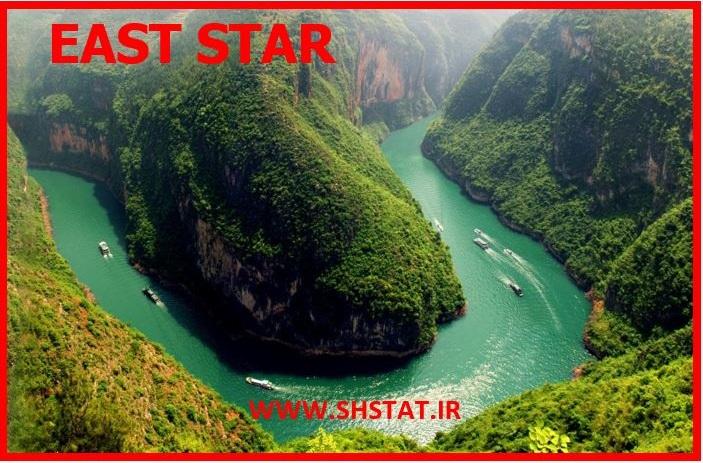 38-رودختنه-یانگ-تسه-ستاره-شرق