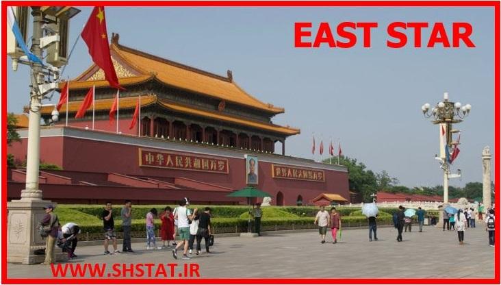 6-ستاره-شرق-پکن