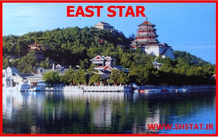7-پکن-ستاره-شرق