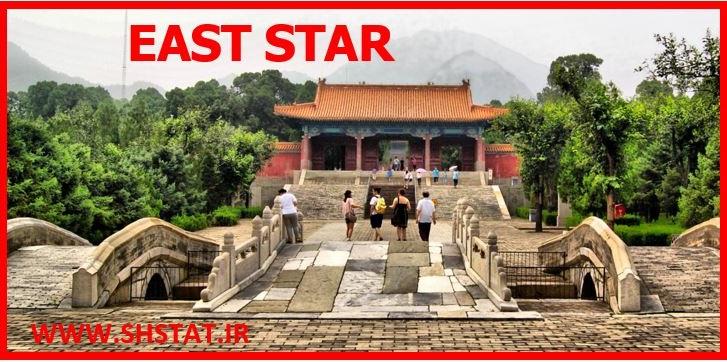 8-پکن-ستاره-شرق